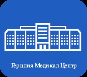 логотип Герцлия Медикал Центр
