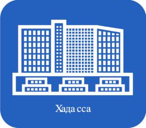 логотип Хадасса
